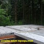 Правила укладки плит перекрытия
